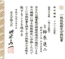 一級とび技能士(柿原)